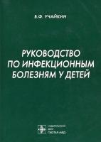 """Книга: Учайкин В.Ф. """"Руководство по инфекционным болезням у детей"""""""